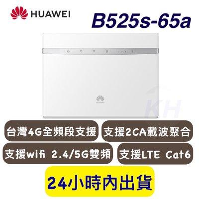 【保固一年】附天線*2 現貨 Huawei B525s-65a  華為路由器 4G分享器 b311 b315 b715 b612
