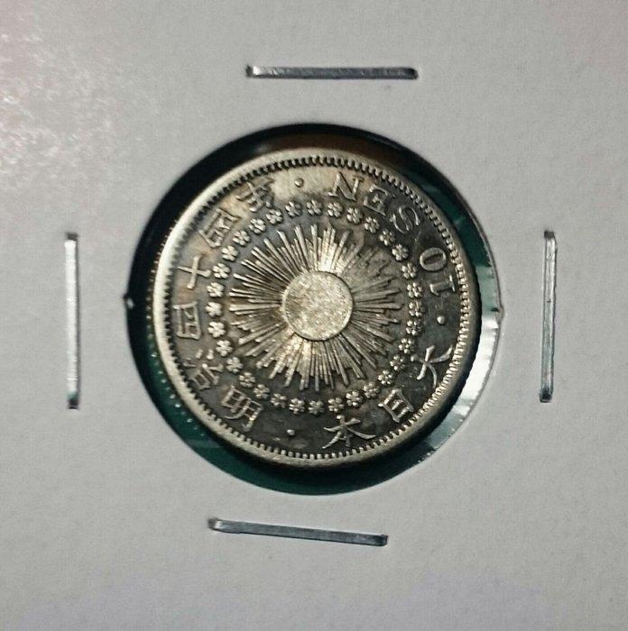 日本明治44年旭日10錢銀幣一枚