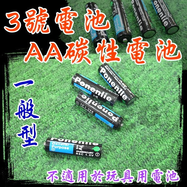 G4A59 一般3號電池 AA碳性電池 一次性電池 碳性電芯 3號電池 遙控電池 3號 AA 乾電池 時鐘 電子秤