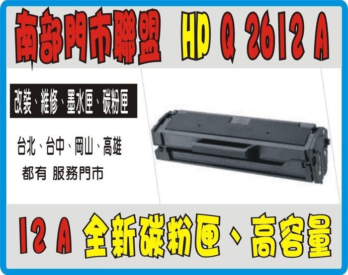 HP 2612A/2612 碳粉匣1015/1020/1022/3052/3055 M1005/M1319f B02