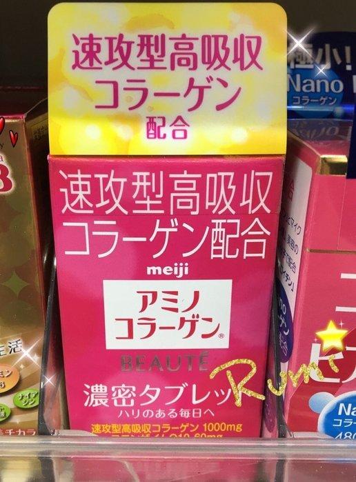 日本代購 花露米。花rumi in JP 日本知名品牌 明治 速功 膠原蛋白碇 150粒