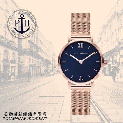 PAUL HEWITT復古船錨時尚Sailor Line Modest系列腕錶 PH-SA-R-XS-B-45S