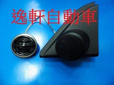 (逸軒自動車)-2014年ALTIS 11代 原廠高音喇叭蓋搭知名品牌 25芯高音頂級喇叭