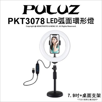 【薪創光華】胖牛PKT3078 LED弧面環形補光燈7.9吋附桌面支架 直播 補光 高顯色燈