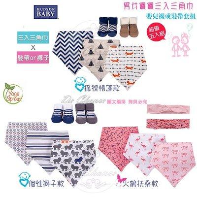HudsonBaby+YogaSprout正品男女寶寶棉質三角巾 嬰兒襪 髮帶套組+DeChance+