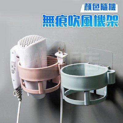 吹風機架 置物架 收納架 壁掛架 置物籃 無痕 免打孔 耐重 顏色隨機(V50-2467)