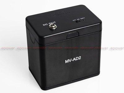 《動力屋 》環形燈專用外接電池盒MV-AD2 台北市