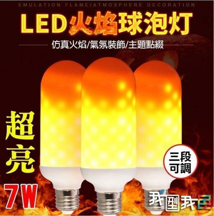 仿真火焰3D動態燈泡 LED火焰燈泡E27燈頭 庭園造景居家裝飾裝潢必備氣氛燈 by 我型我色