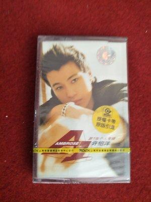 全新未拆【原裝正版录音帶】許紹洋 CD 錄音帶 DVD  個人專輯 上海音像出版