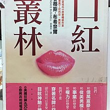 【 LECH 影音專賣坊~*】翻譯小說 口紅叢林 甘蒂斯.布希奈爾  滿千元免運費!