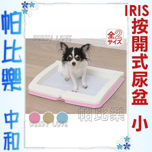◇帕比樂◇日本IRIS ON-330R按開式尿盆-(小),一秒按開,好換不髒手,小型犬適用