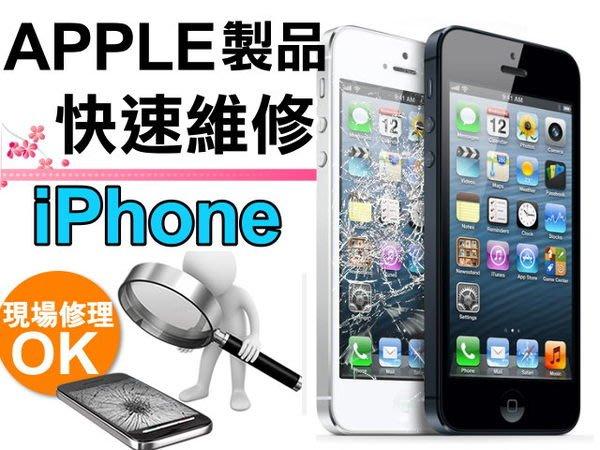 《網通:》iPhone5故障修理.台中快速維修【聽筒.喇叭.Home排線】iPhone 5 破音無聲.失靈無反應