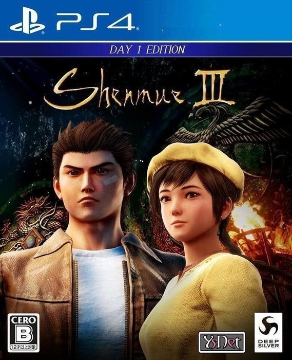 PS4 莎木 3 Shenmue III 中文版 台南PQS