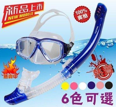 【購物百分百】YOLTO防霧 浮潛裝備 潛水鏡 全幹式呼吸管  游泳鏡 潛水面鏡+全幹呼吸管 2件套800元 可配近視