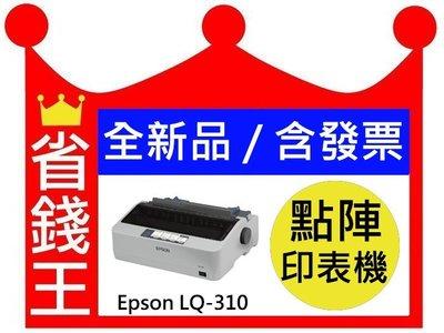 【隨貨送7-11禮卷50元+含 正原廠色帶+發票】Epson LQ 310 點陣式印表機(點矩陣)