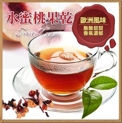 水蜜桃水果風味果粒茶包 水蜜桃水果茶包 一包(20入) 另有 草莓 藍莓 黑森林 水蜜桃 蘋果 柳橙 【全健健康生活館】