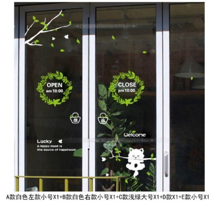 小妮子的家@春天主題推拉營業時間壁貼/牆貼/玻璃貼/磁磚貼/汽車貼/家具貼