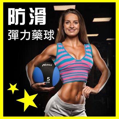 【Fitek健身網】橡膠彈力球⭐️5KG健身藥球⭐️5公斤瑜珈健身球✨重力球✨壁球✨牆球✨核心運動⭐️重量訓練