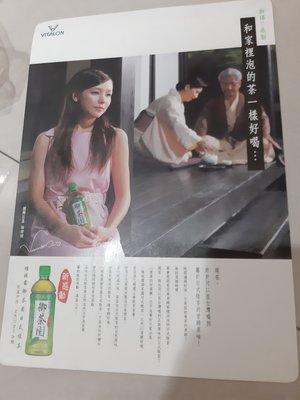 徐若瑄代言御茶園廣告限量墊板