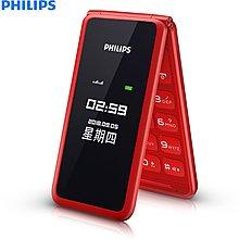 飛利浦 Philips 行貨 繁體字 翻蓋雙屏 雙卡雙待 一鍵撥號 語音播報 超長待機 大字 大聲 大屏 大鍵 老人 手機 (炫酷紅) E256S