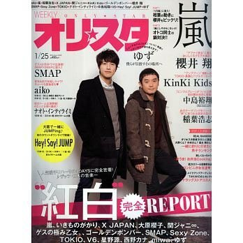 oricon 1/25/2016-SMAP,Kinki kids, Hey!Say!,稻葉浩志,aiko,柚子,嵐,紅白