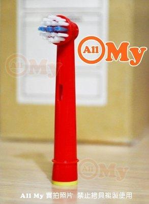 【滿480免運費】副廠兼容 歐樂B EB10-2 卡裝 德國百靈 Oral B 兒童電動牙刷刷頭 迪士尼牙刷頭 EB10