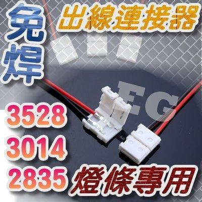 G7D55 免焊 3014 2835 3528 單色燈條專用 出線連接器 單色LED 帶線接頭 快拆式 連接器 LED燈