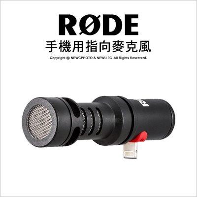 【薪創光華】Rode VideoMic Me-L 手機用 指向麥克風 心型指向 直播 收音 iPhone iPad