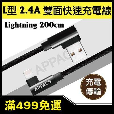 GS.Shop L型 2.4A Lightning iPhone X/6/6s/7/8 Plus 充電線傳輸線200cm