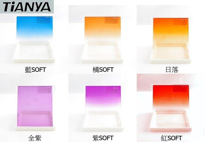 我愛買#Tianay天涯80相容法國Cokin高堅P系統P方形濾鏡SOFT日落藍漸變橙漸變橘漸層紫漸層黑漸變灰漸層減光鏡