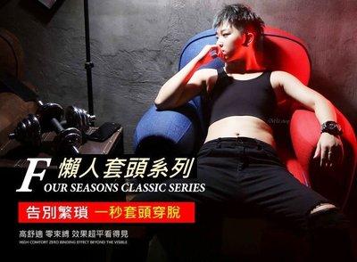 〝MU〞SHOP 小版男裝《【限時2件1300再免運】》更加強2代套頭、加強超平束胸、健康舒適透氣、吸濕排汗、1件免運