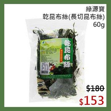【光合作用】綠源寶 乾昆布絲(長切昆布絲) 60g 天然 海帶 薑炒、蔥爆、涼拌、沙拉、煮湯