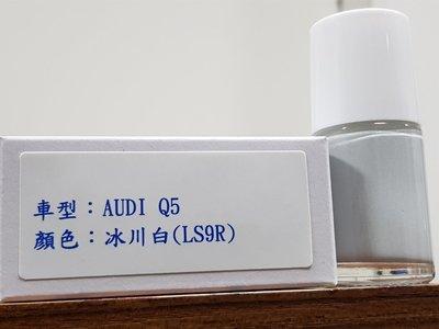 <名晟鈑烤>艾仕得(杜邦)Cromax 原廠配方點漆筆.補漆筆 AUDI Q5 顏色:冰川白(LS9R)