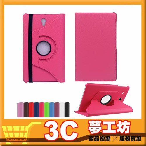 【3C夢工坊】Samsung Galaxy Tab E 8.0 T3777皮套 旋轉 平板皮套【玫紅色】