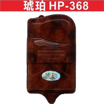 遙控器達人琥珀 HP-368 自行撥碼 發射器 快速捲門 電動門遙控器 各式遙控器維修 鐵捲門遙控器 拷貝