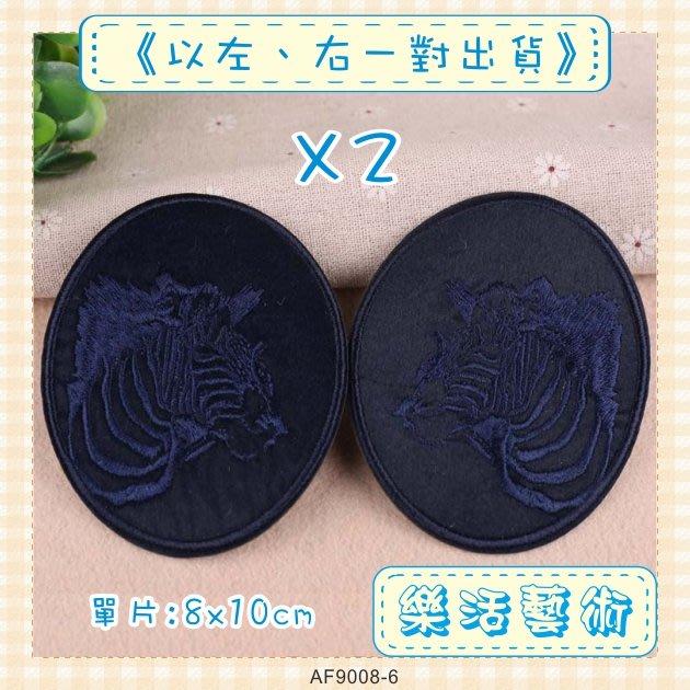 樂活藝術「燙貼布」 ~ 藍色斑馬 藍色绒布 橢圓補丁貼 肘貼《以左、右一對出貨》《有背膠》【現貨】【AF9008-6】