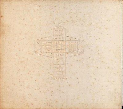 【198樂坊】張信哲的信仰+紙盒版本(………)EV