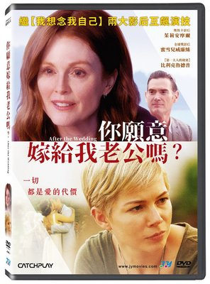 [DVD] - 你願意嫁給我老公嗎?After the Wedding ( 威望正版 ) - 預計3/6發行