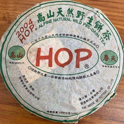 普洱茶 海灣茶廠 HOP 2004