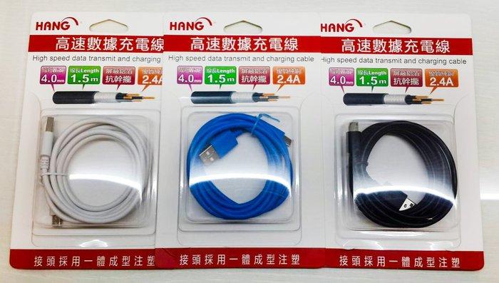 """""""安卓""""專用充電線 HANG 快速傳輸/充電線 線粗4.0mm 純銅 線長1.5M"""
