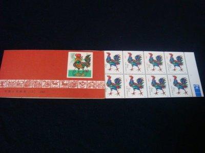 【大三元】大陸郵票-SB3大陸生肖雞年小本票T58~帶色標一本-原膠-近全品(合)