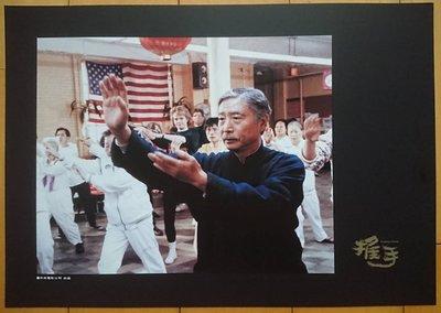 推手 (Pushing Hands ) 李安 Ang Lee、郎雄、王萊  台灣原版電影劇照 (1991年)