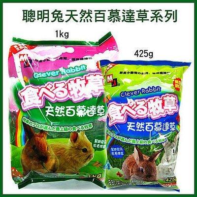 * WANG * 聰明兔系列-果園草/ 甜燕麥草1公斤裝