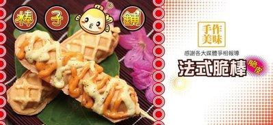 【熱狗爆漿打狗棒及東京日式燒白鯛,比鯛魚燒雞蛋仔雞蛋糕好吃,攤車設計,爆漿熱狗】
