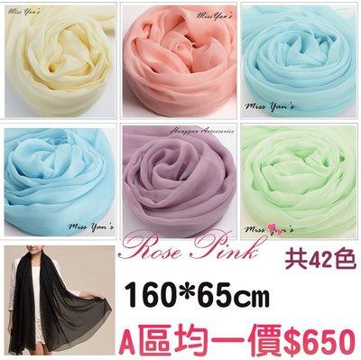 【 RosePink】馬卡龍甜心♥蠶絲面料 滑順 雪紡圍巾 浪漫純色樣式-42色♥160*65CM -A區
