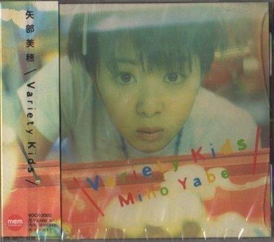 矢部美穗 VARIERTY KIDS 日本進口CD-含郵資450元