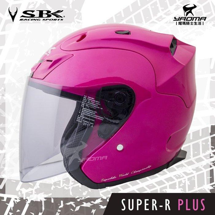 『免運』SBK安全帽 SUPER-R PLUS 桃紅 素色 半罩帽 SUPERR 3/4罩 雙D扣 耀瑪騎士機車部品