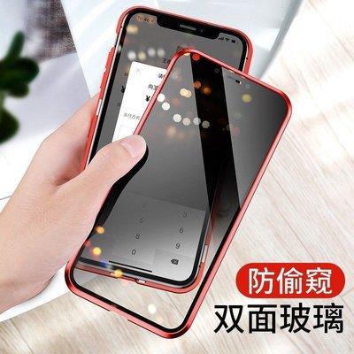 iphone12 pro Max Mini 手機殼 萬磁王 防偷窺雙面玻璃 金屬磁吸