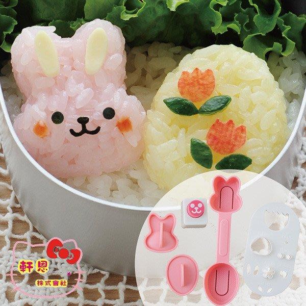 《軒恩株式會社》日本Arnest發售 兔子 雞蛋 飯糰模 打洞器 料理 壓模 模型 模具 769011