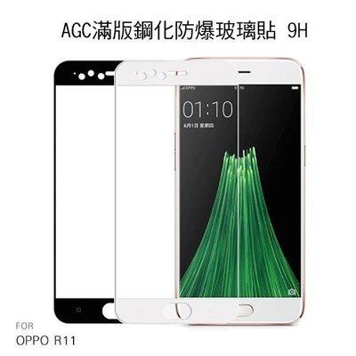 --庫米--AGC  OPPO R11 滿版玻璃貼 (亮面) (全膠) 玻璃貼 9H